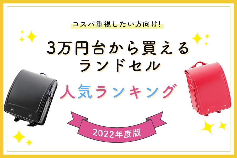 3万円台から買えるおすすめランドセル