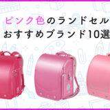 ピンク色のおすすめランドセル
