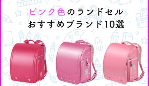 ピンク色ランドセルのおすすめ10選!人気ブランドを徹底比較