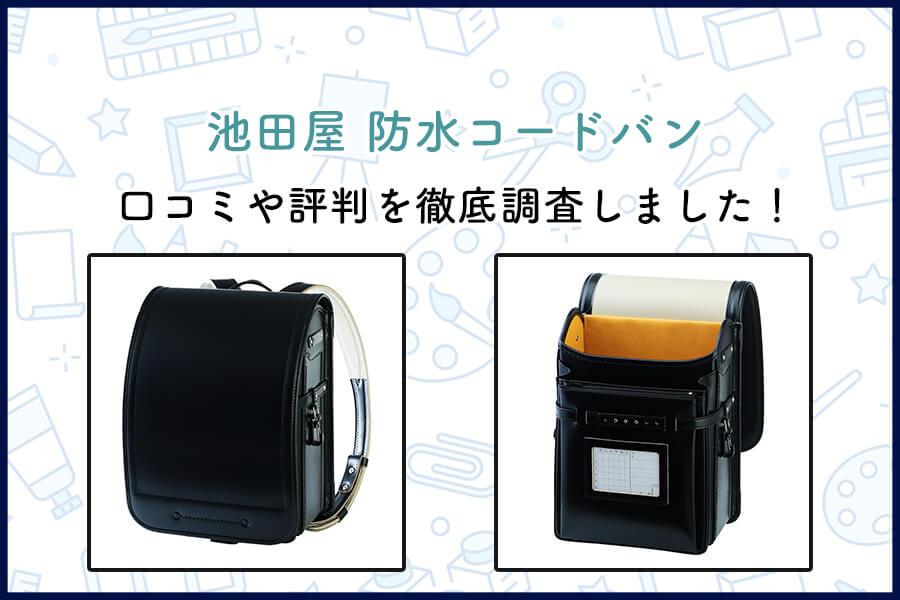 池田屋防水コードバン