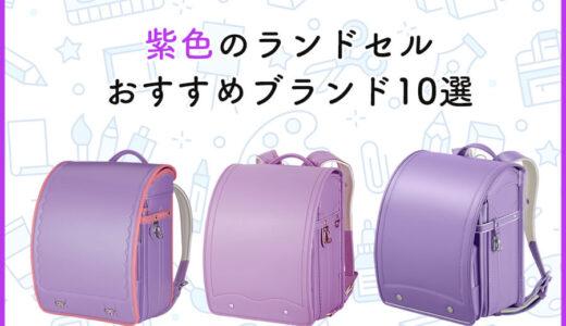 紫色(スミレ・ラベンダー)ランドセルのおすすめ10選!人気ブランドを徹底比較