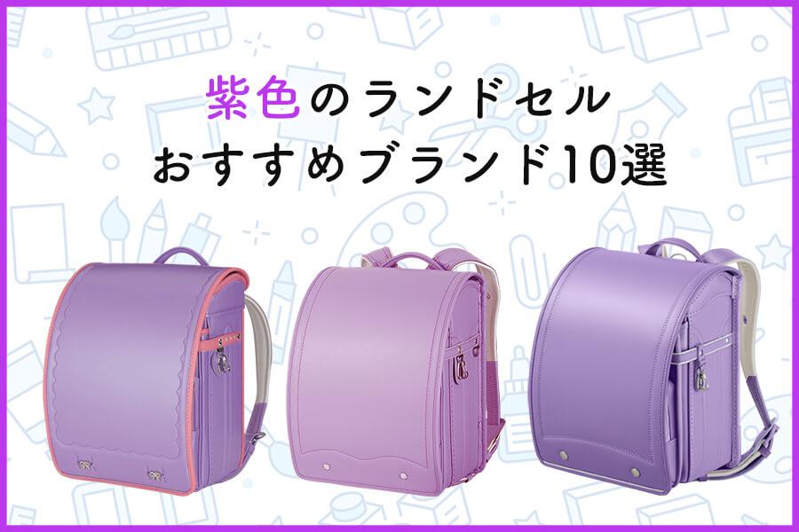 紫色のおすすめランドセル