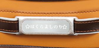 羽倉のオプションネームプレート
